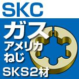 SK材ガス管用ダイスアメリカねじSKS2材