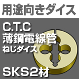 C.T.C薄鋼電線管ねじダイス