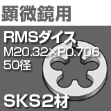RMSダイス M20.32×P0.706 50径