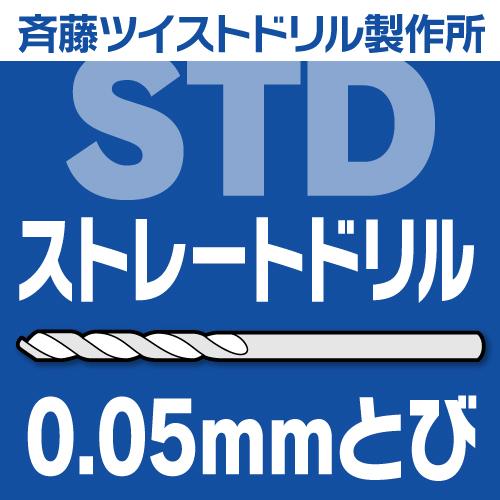 STDストレートドリル(0.05m/mとび)