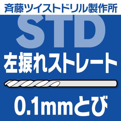 STD左捩れストレートドリル(0.1m/mとび)