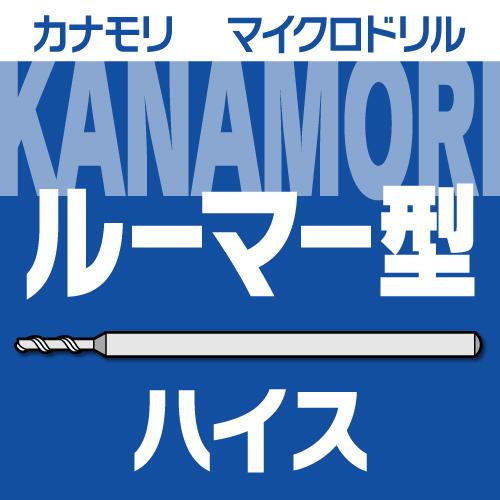 カナモリルーマー型(マイクロ)ドリル