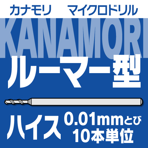 カナモリルーマー型(マイクロ)ドリル (0.01m/mとび)