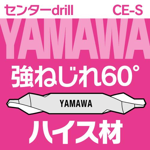 ヤマワハイス強ねじれ溝センタードリル60度 CE-S