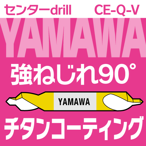 ヤマワTIN強ねじれセンタードリル90度 CE-Q-V