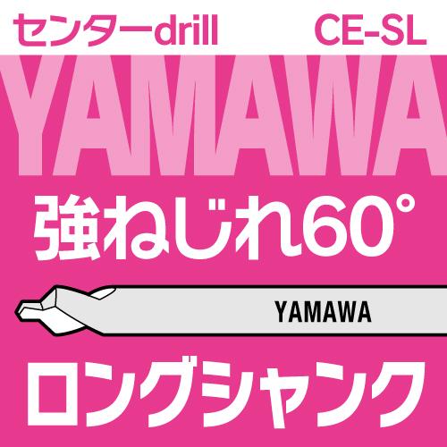 ヤマワロングシャンク強ねじれセンタードリル60度 CE-SL