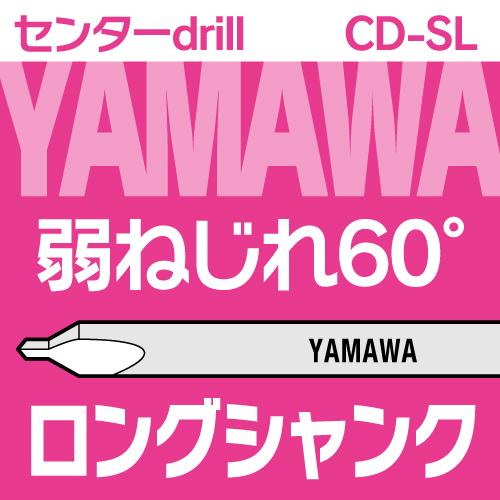 ヤマワロングシャンク弱ねじれ溝センタードリル60度 CD-SL