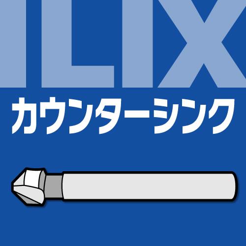 ILIX カウンターシンクドリル