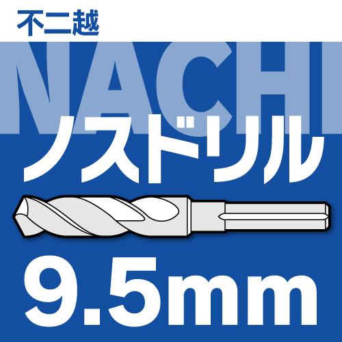 ナチノスドリル9.5ミリ軸