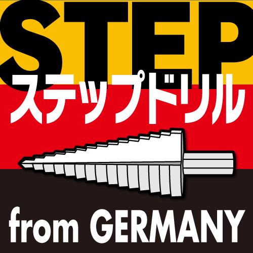 ステップドリル(ドイツ製工具)