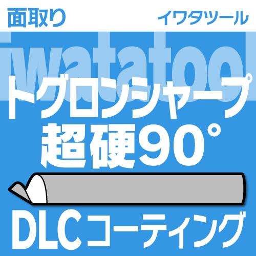 トグロンシャープSP90°超硬 DLCコーティング