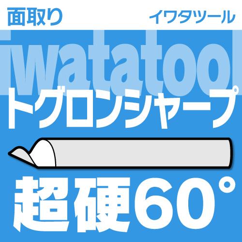 トグロンシャープSP60°超硬