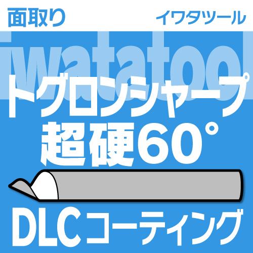 トグロンシャープSP60°超硬 DLCコーティング