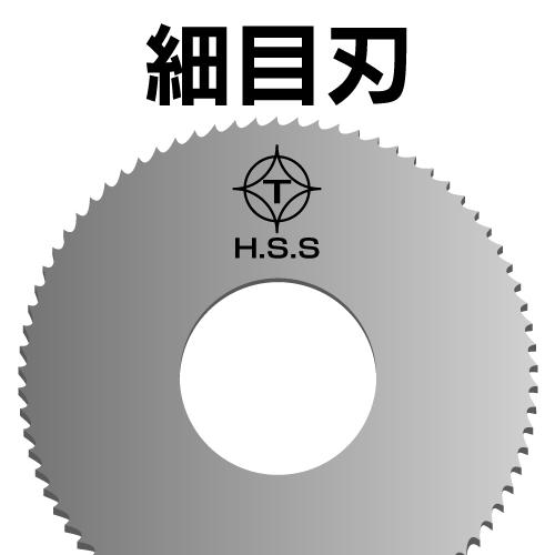 トシマハイス材フライスカッター細目刃