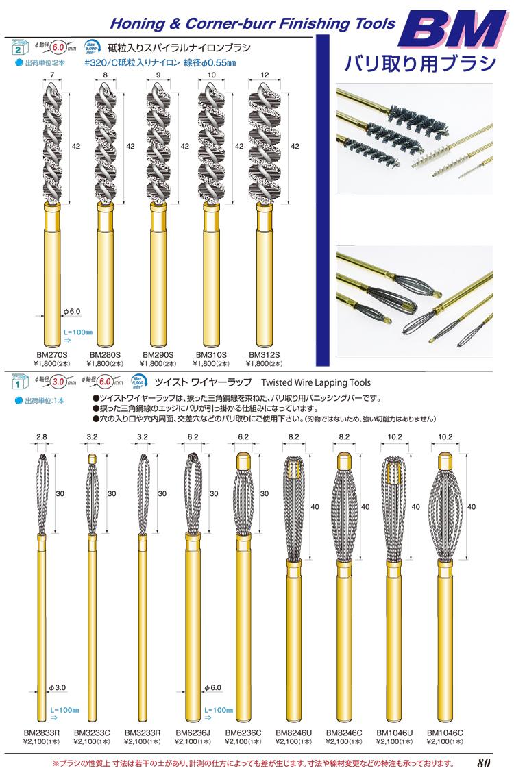 バリ取り用ブラシP79-P80