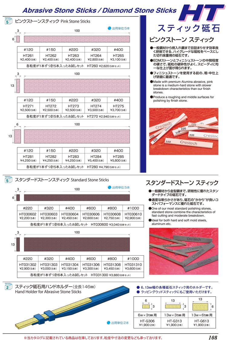 スティック砥石P107-P108