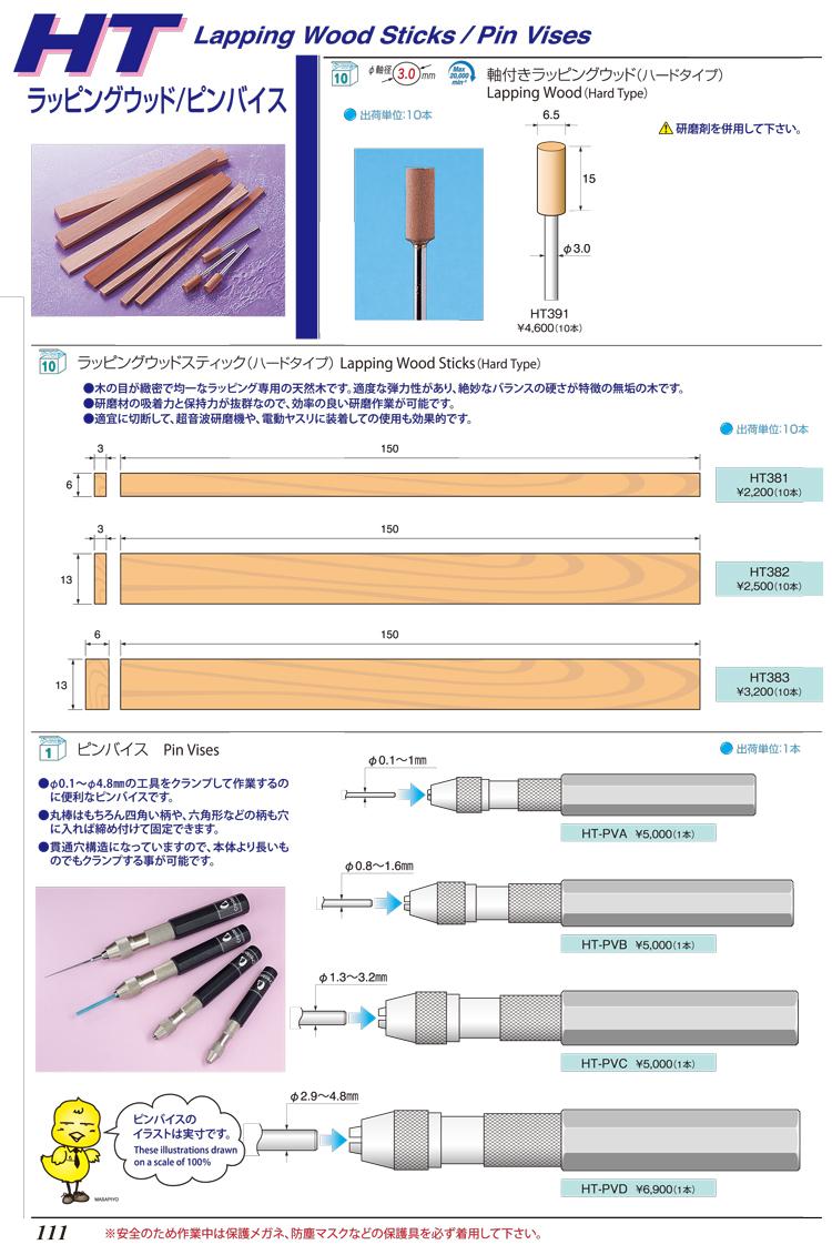 ラッピングウッド・ピンバイス・ハンドホルダーP111-P112