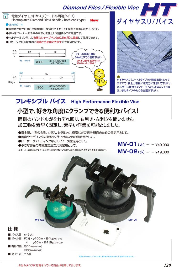 ポリッシャー/ドレッサー/ダイヤヤスリ/バイスP119-P120
