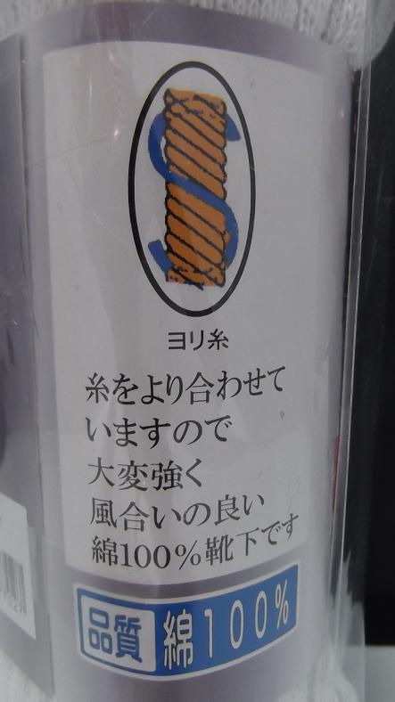 ハヤシ 超純綿靴下 CH873 綿100% 先丸