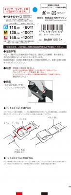 タジマ BABM125-BK アルミワンフィンガーブラックバックル 安全帯胴ベルト 黒色 Mサイズ Tajima