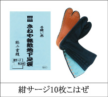きねや無敵地下足袋 紺サージ 10枚こはぜ 総二重縫 手縫い底 きねや足袋