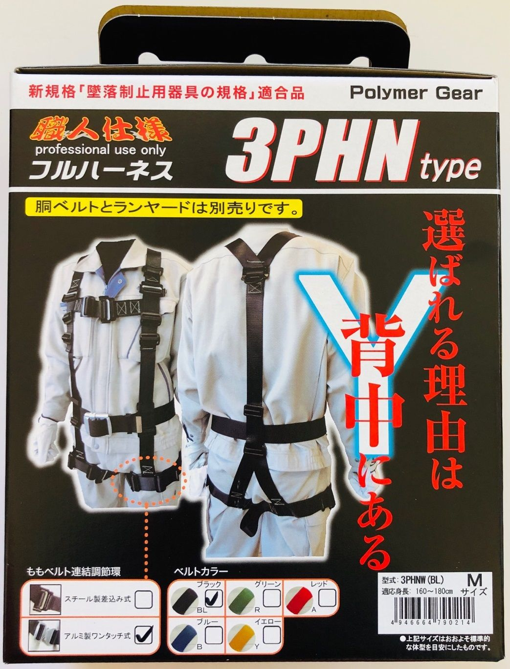 ポリマーギヤ 3PHNW-BL ハーネス型安全帯 腿ベルトワンタッチバックル 黒