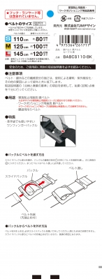 タジマ BABCS110-BK アルミワンフィンガーブラックバックルカーブ 安全帯胴ベルト 黒色 Sサイズ Tajima