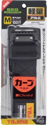 タジマ BABCM125-BK アルミワンフィンガーブラックバックルカーブ 安全帯胴ベルト 黒色 Mサイズ Tajima