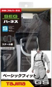 タジマ AGSS-BK ハーネスGS 黒 S Sサイズ