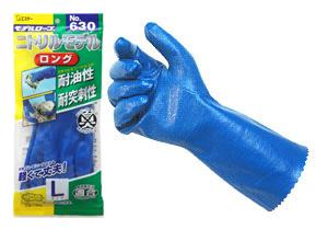 エステー 630 二トリルモデルロング (裏メリヤス) ゴム手袋 10双組 ※メーカー在庫確認商品