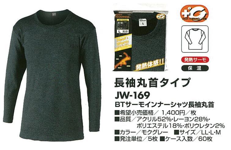 おたふく手袋 JW-169 BTサーモインナーシャツ長袖丸首 発熱機能