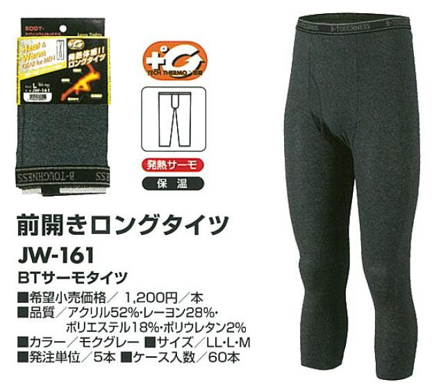 おたふく手袋 JW-161 BTサーモタイツ 発熱機能