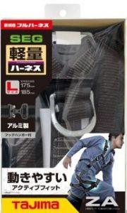 タジマ AZAL-BK ハーネスZA 黒 L Lサイズ