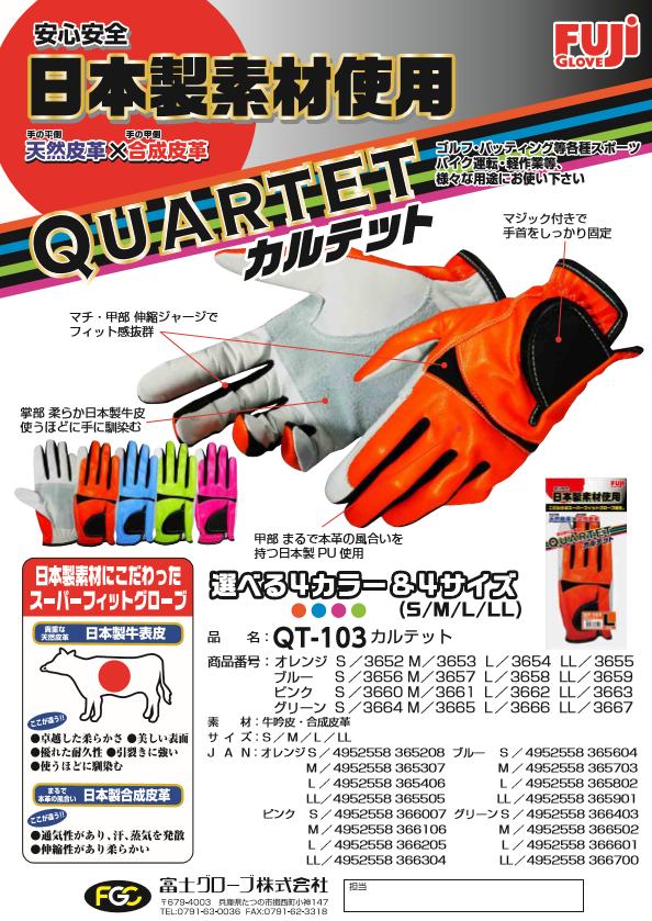 富士グローブ QT-103 カルテット 天然皮革×合成皮革 皮手袋 日本製牛表皮使用 4色カラー ※メーカー在庫確認商品