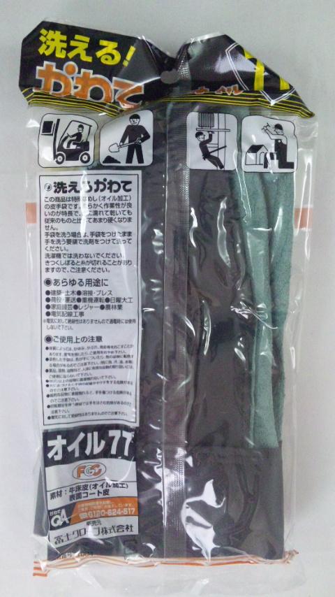 富士グローブ オイル77 OIL77 皮手袋 10双組 FGC