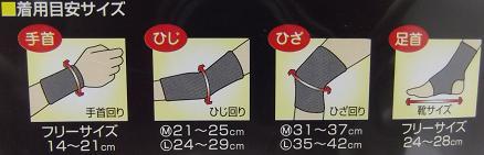 スリーランナー S-090-004 ブラックサポーター ひざ 1枚入