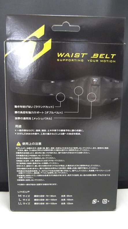 シグマ WB-100L ウエストベルト 強力ダブルベルトサポーターベルト Lサイズ