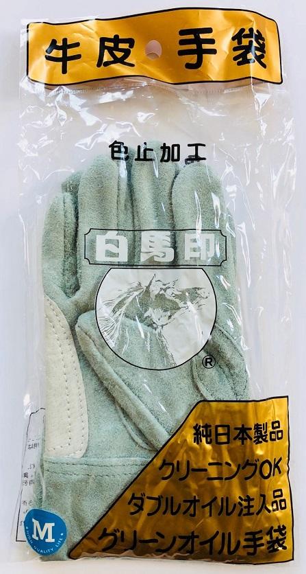 白馬印 グリーンオイル手袋 牛皮手袋 純日本製 ダブルオイル注入品 10双組