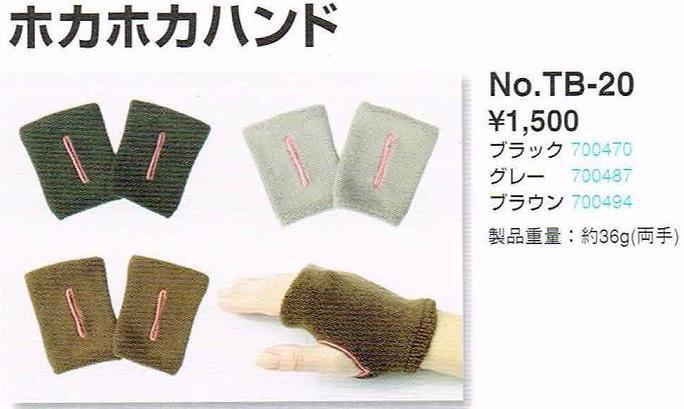 トーヨーセーフティー TB-20 ホカホカハンド 東洋紡エクス糸使用