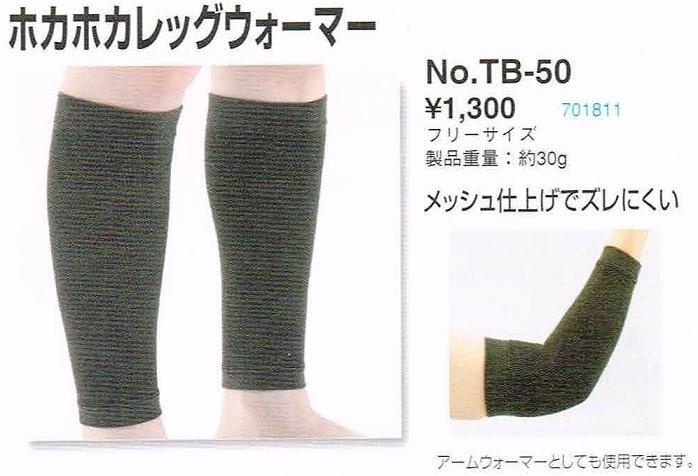 トーヨーセーフティー TB-50 ホカホカレッグウォーマー 東洋紡エクス糸使用