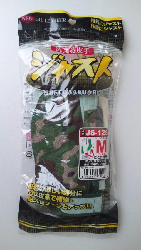 富士グローブ JS-128 ジャスト オイル甲メリヤスマジック付アテ付 皮手袋 10双組