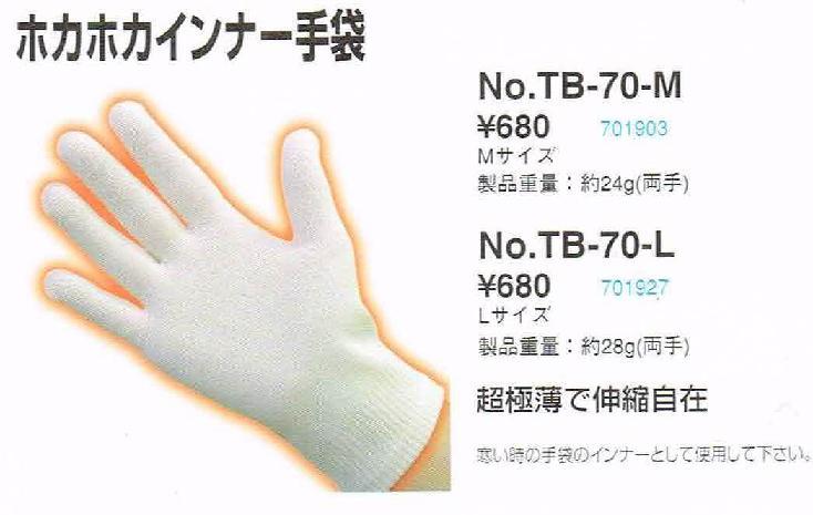 トーヨーセーフティー TB-70 ホカホカインナー手袋 東洋紡エクス糸使用