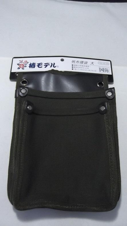 椿モデル TKC-02OD 帆布腰袋 濃緑色 内ポケット付 Y型ハーネス最適仕様