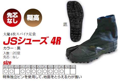 日進ゴム JSシューズ4R スパイク足袋 4枚コハゼ ※メーカー在庫確認商品