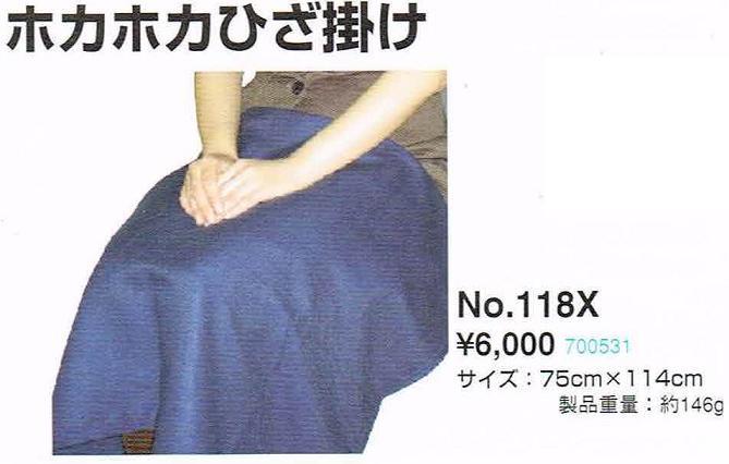 トーヨーセーフティー 118X ホカホカひざ掛け 東洋紡エクス糸使用