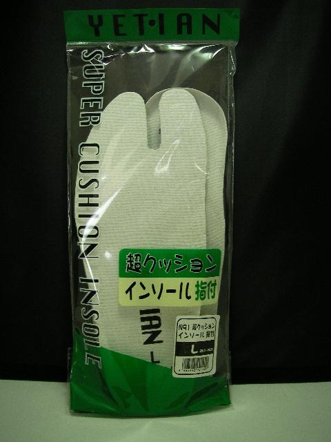 いえてん N91 超クッションインソール指付 足袋型 中敷 YETIAN