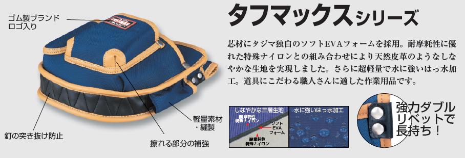 タジマ TM-KUGK 釘袋(工具差し付・角底) 腰袋 Tajima