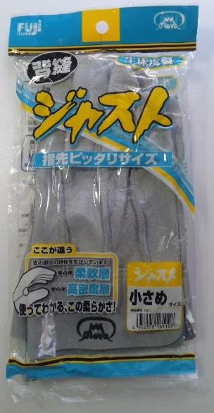 富士グローブ 1611 ジャスト小さめ 皮手袋 10双組