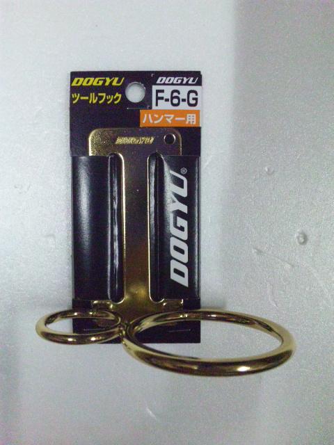 DOGYU F-6-G メッキ仕様ハンマーフック ゴールド