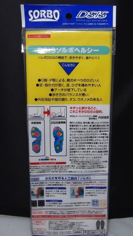 三進興産 DSISソルボヘルシー フルインソール 日常歩行用